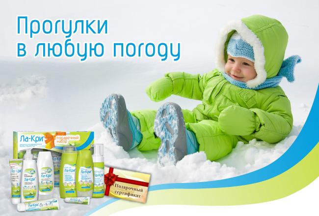 La-Kri_konkurs_progulki_pict_v01.jpg